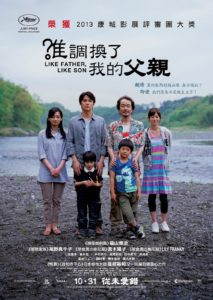 like-father-like-son1-filmdoktoru1
